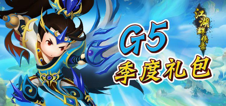 《江湖群侠录》G5季度礼包