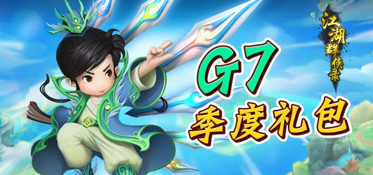 《江湖群侠录》G7季度礼包